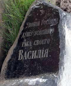 Надгробие Василия Николаевича Акса- кова, обнаруженное в 2003 году между  Успенским и Троицким храмами села  Завидово Тверской области. Фото 2003 года.